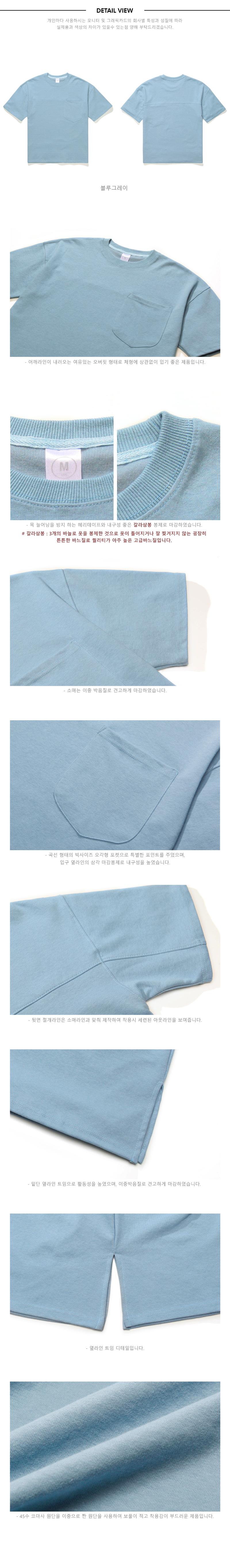[제멋] 엣지 포켓 반팔티셔츠 KJST2198
