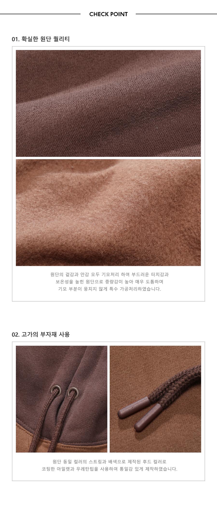 [제멋] 톤온톤 양기모후드 HJHD2237