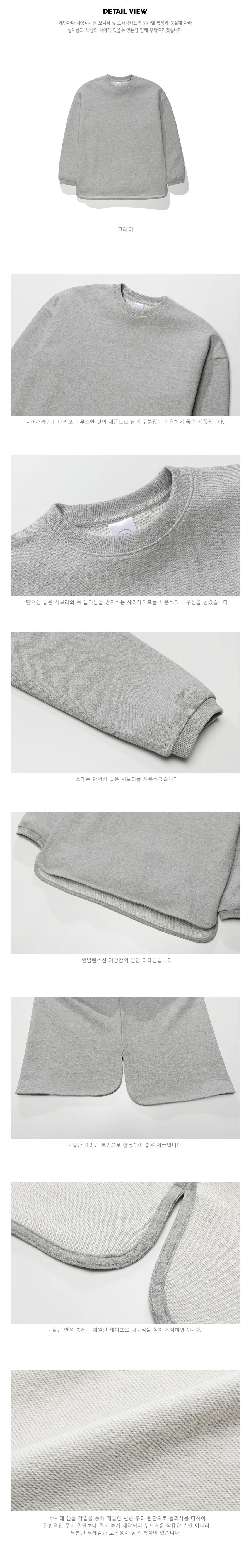 [제멋] 와이 오버핏 맨투맨 HJMT2258