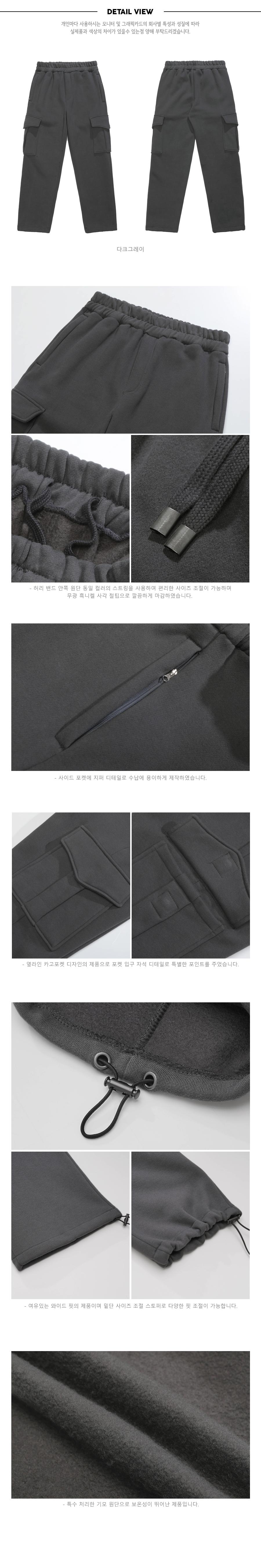 [제멋] 마그넷 카고 기모 스웨트팬츠 다크그레이 KJLP2260