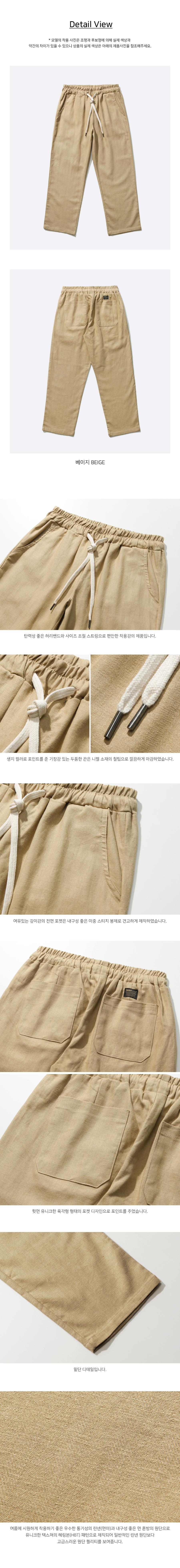 HJLP2122_detail_beige_kj.jpg