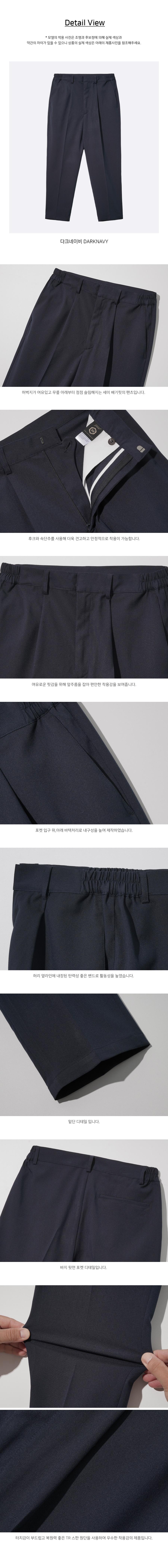 [제멋] 사이드밴딩 크롭 슬랙스 다크네이비 HJLP2295