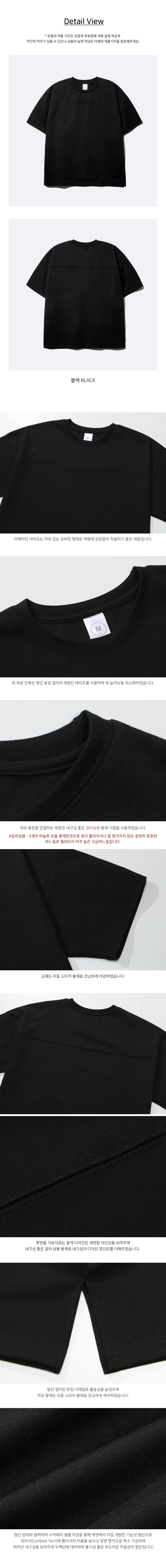 [제멋] 리마크 오버핏 반팔티셔츠 4종 HJST2223