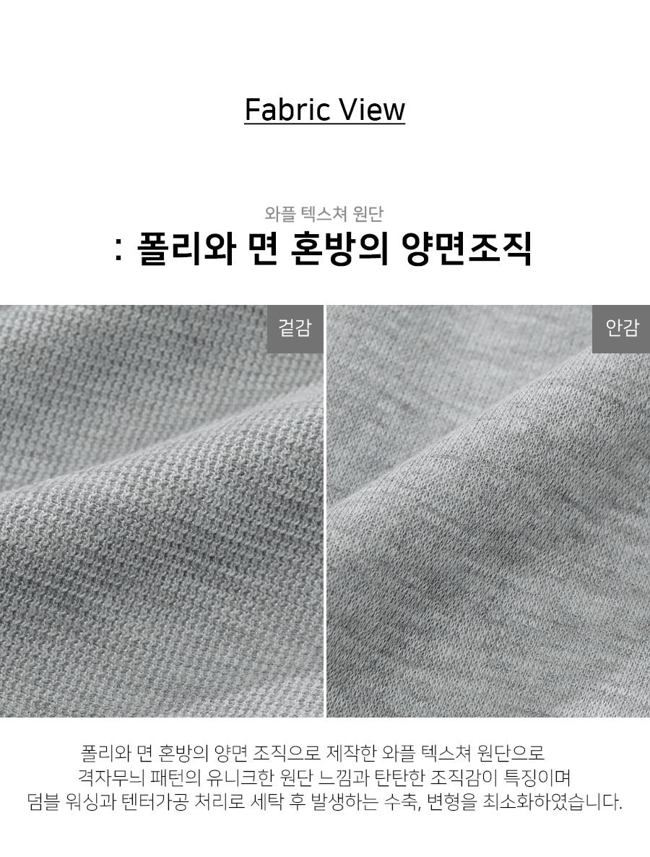 [제멋] 소프트 와플 후드집업 HJHD2273