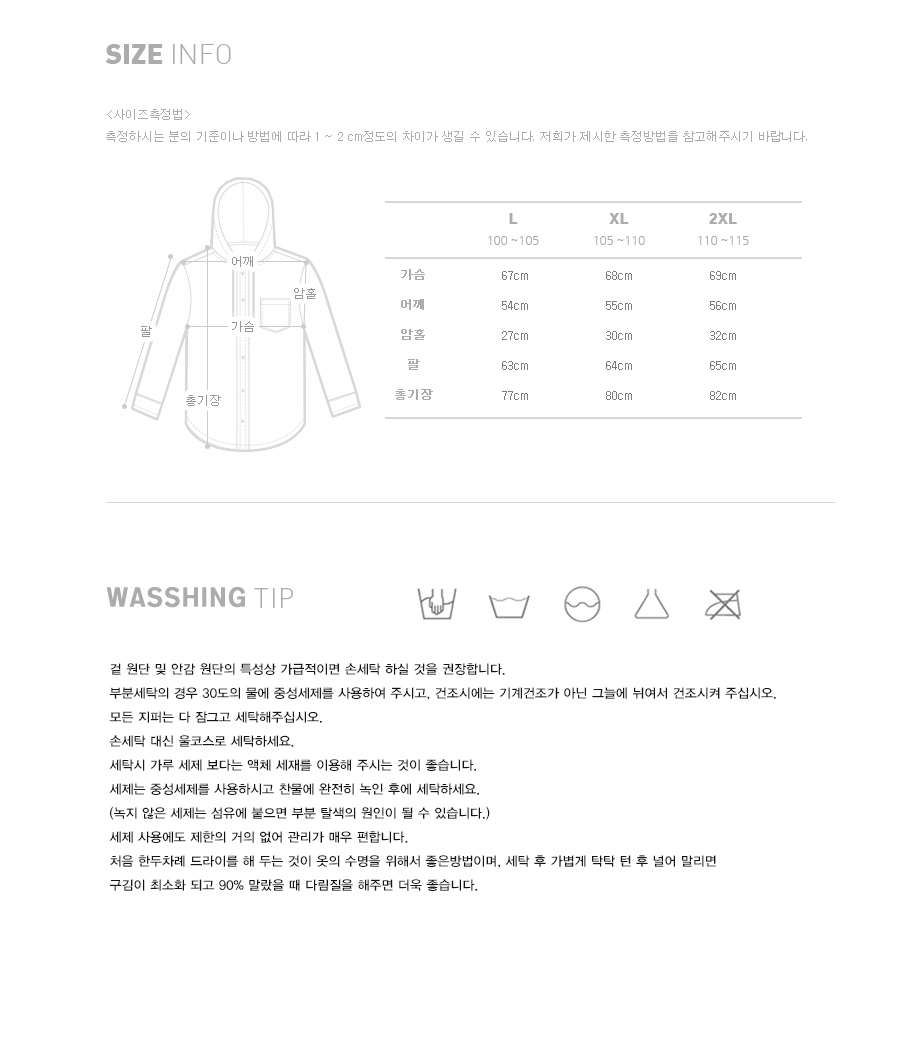 20170919_DY_overfit_woolshirts_size.jpg