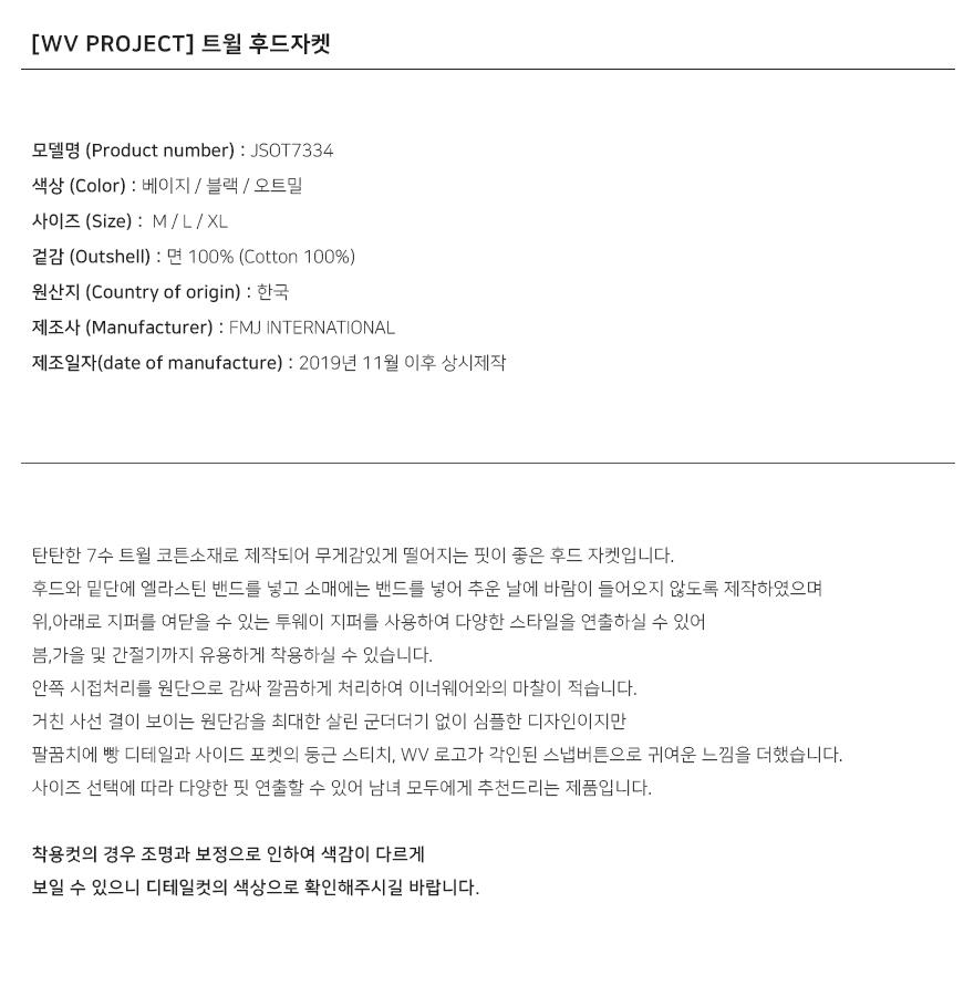 [더블유브이프로젝트] 트윌 후드자켓 3종 JSOT7334