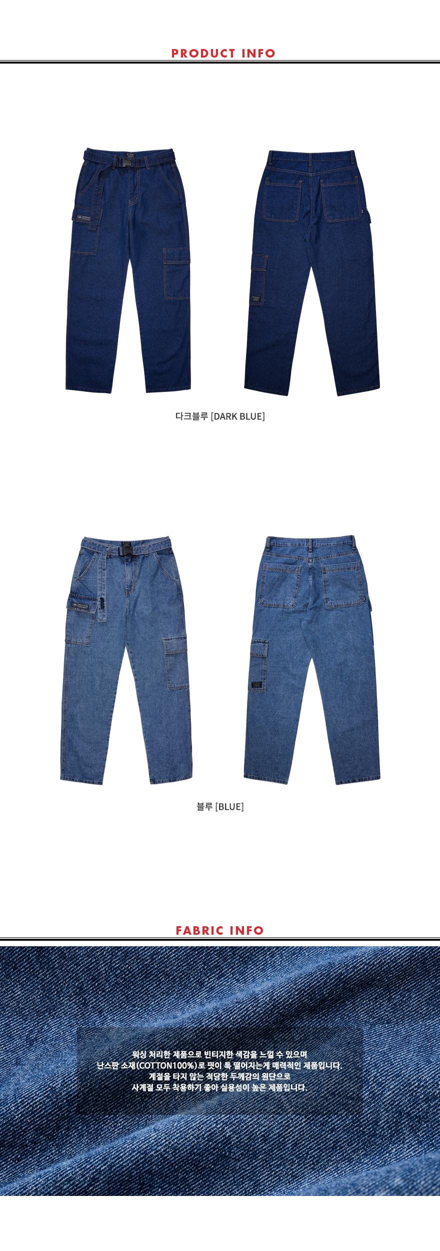 [더블유브이프로젝트] 포워크 데님팬츠 블루 MJLP7315