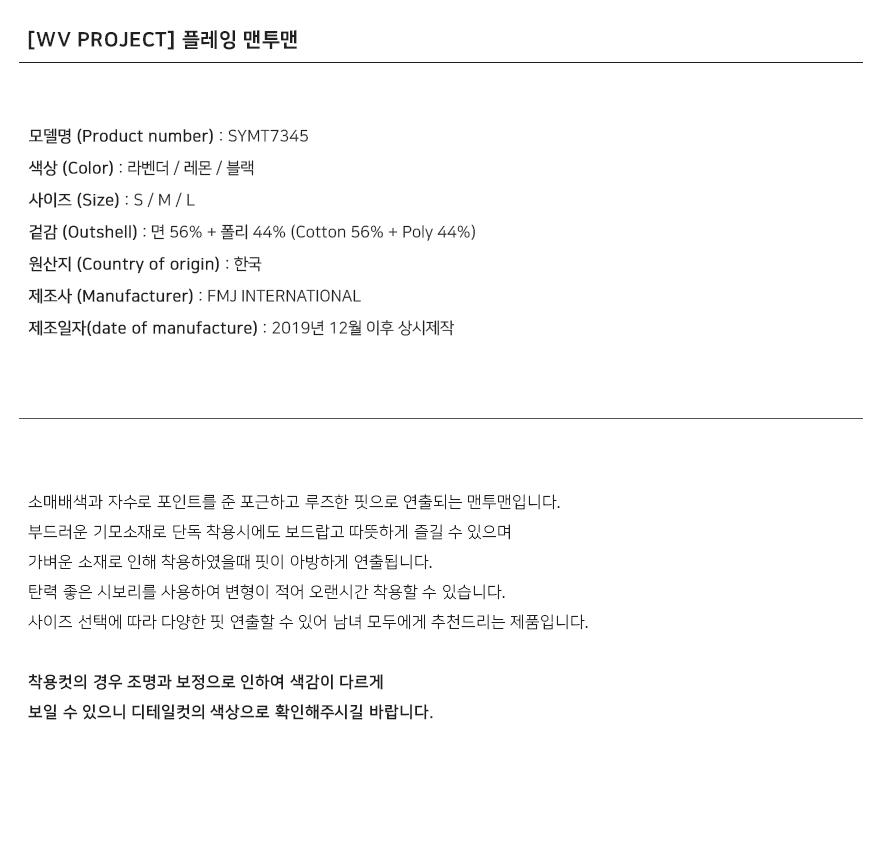SYMT7345_info.jpg