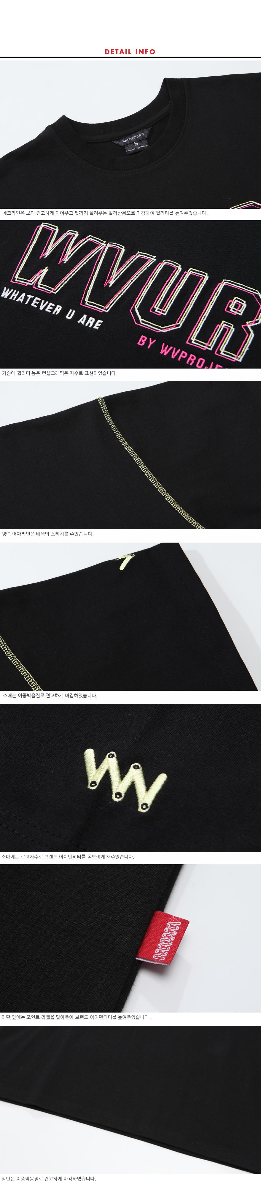 [더블유브이프로젝트] 루키 반팔티셔츠 5종 MJST7246