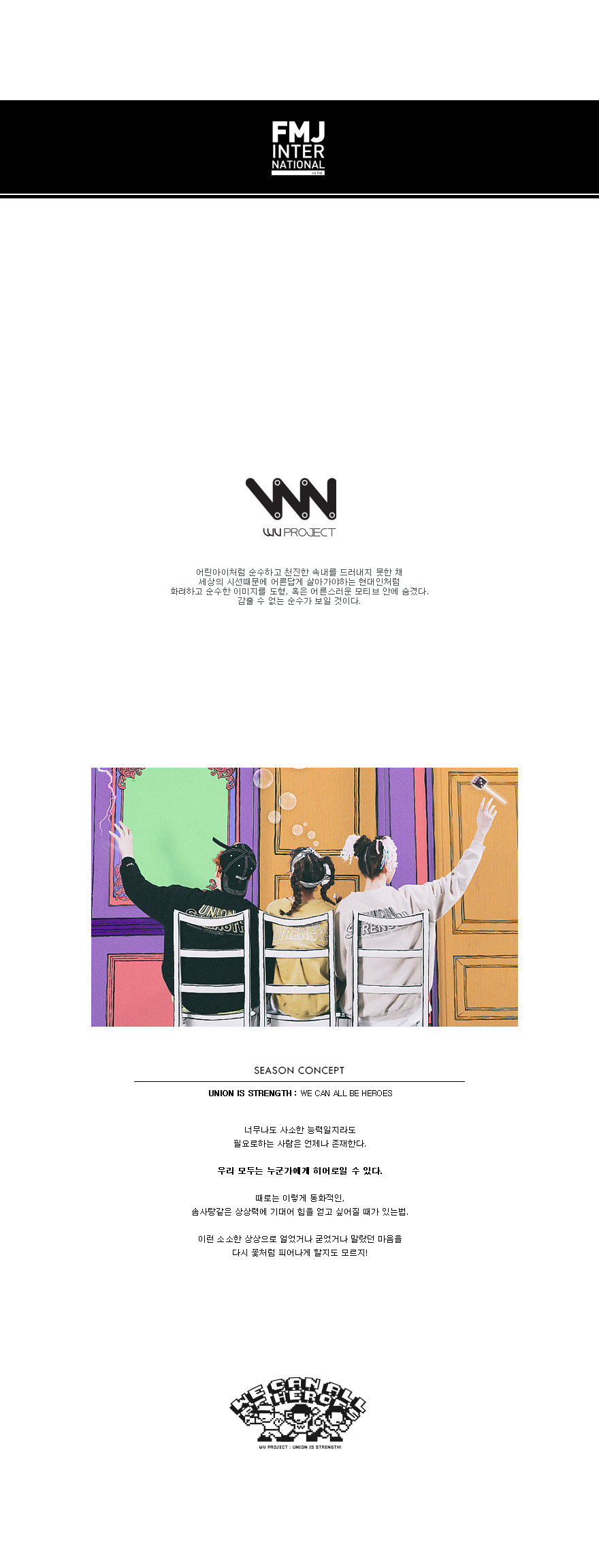 더블유브이프로젝트(WV PROJECT) 유니 아노락후드 블랙 MJHD7221