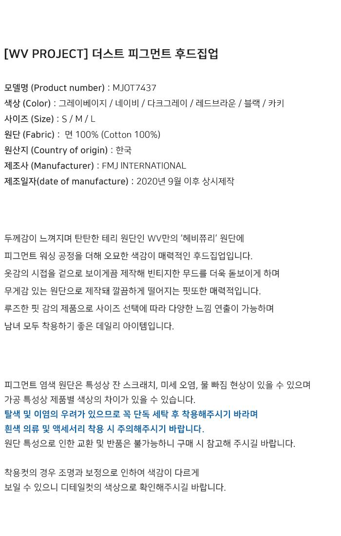 MJOT7437_info.jpg