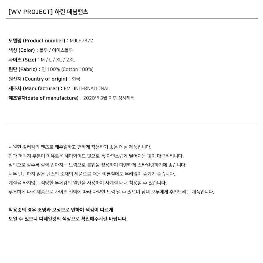 더블유브이프로젝트(WV PROJECT) 하린 데님팬츠 아이스블루 MJLP7372