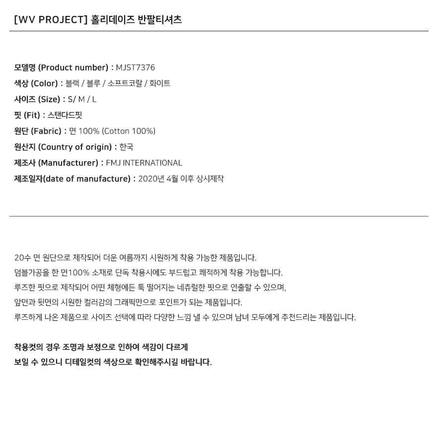 MJST7376_info.jpg