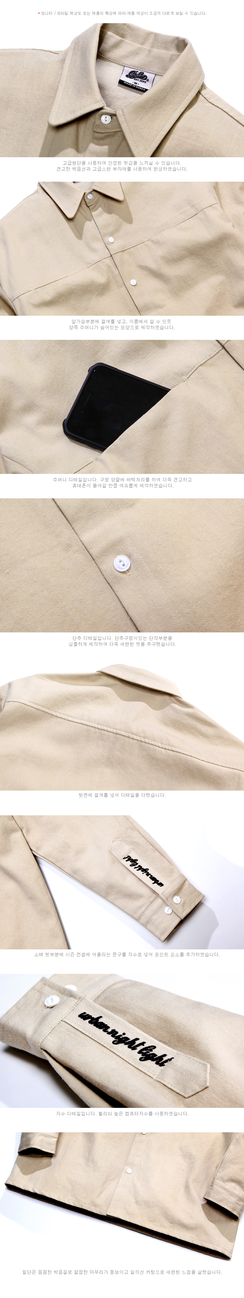 펀치라인(PUNCHLINE) 히든포켓 셔츠 베이지 MHLS6056