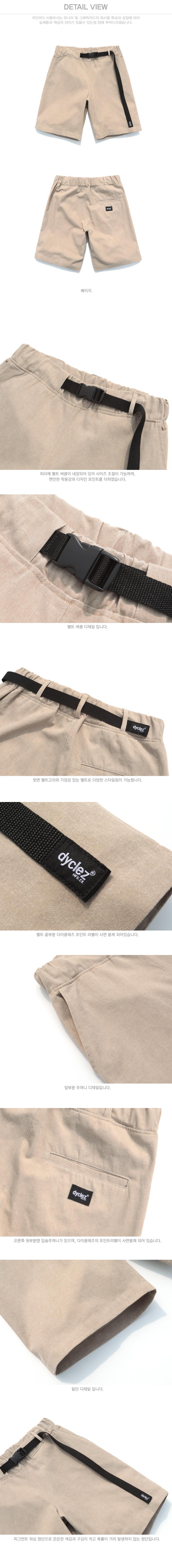 20180404_dy_pigment_short_pants_detail_beige_kj.jpg