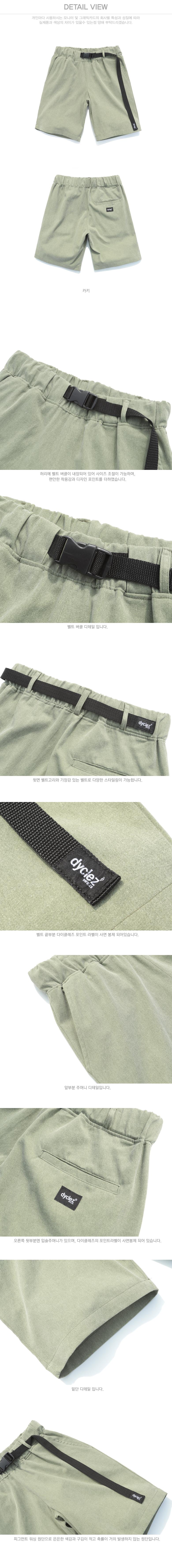 20180404_dy_pigment_short_pants_detail_khaki_kj.jpg