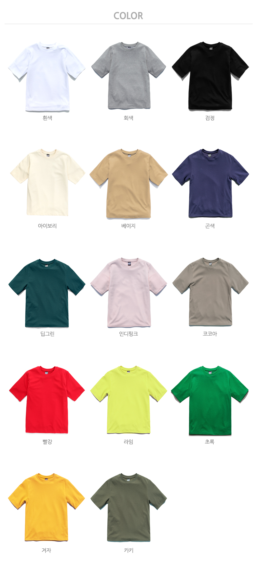20180605_fp_doublecotton_tee_color.jpg