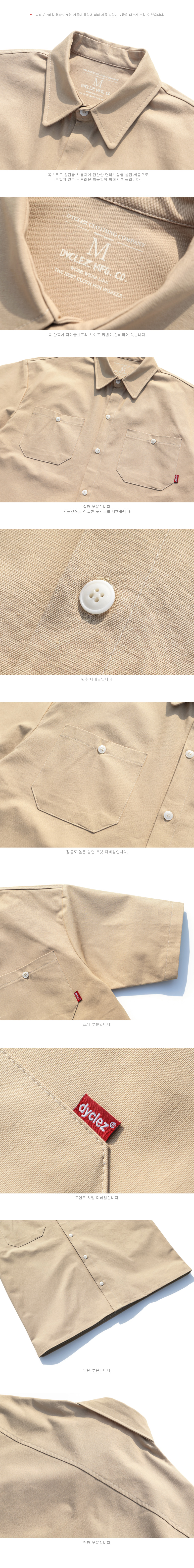20180412_dy_twopocket_shirt_beige_uk_02.jpg