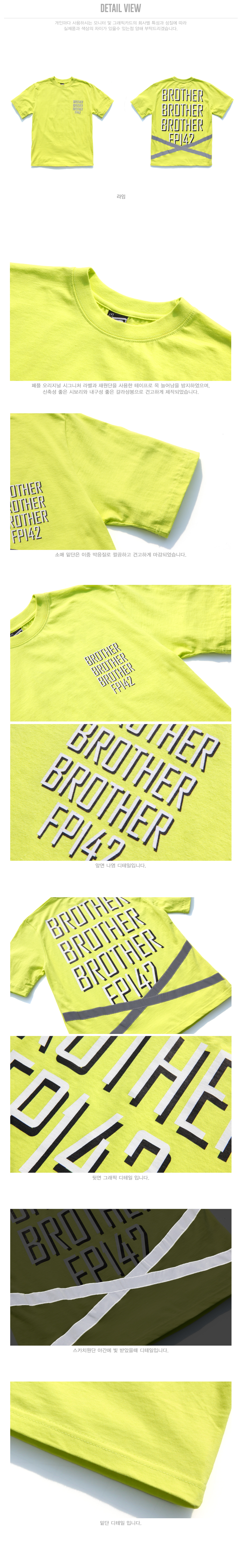 20180423_fp_brother_short_tee_lime_ms.jpg