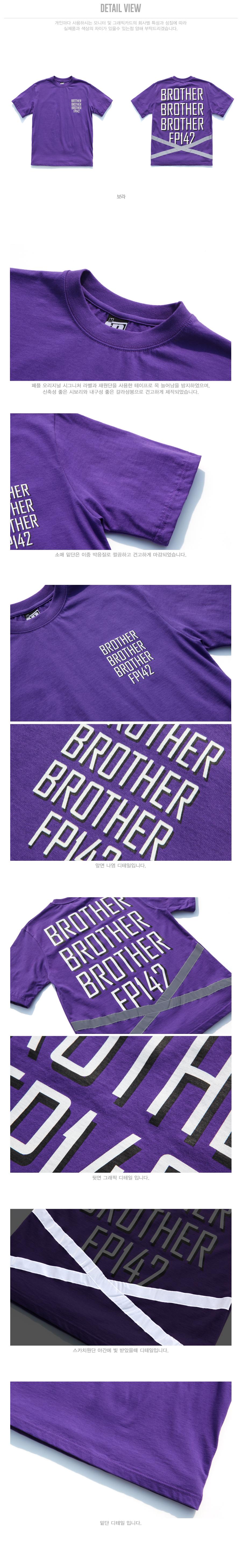 20180423_fp_brother_short_tee_purple_ms.jpg