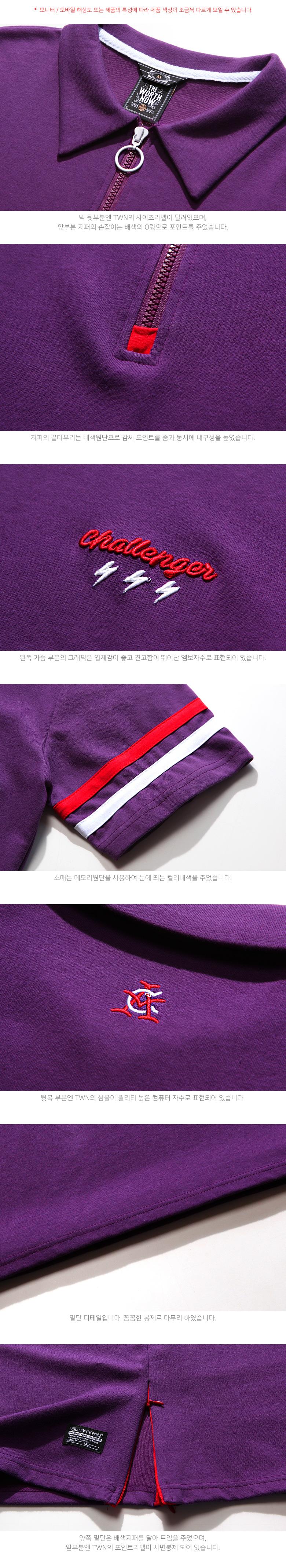 20180502_twn_challengercollar_detail_violet_ym_02.jpg