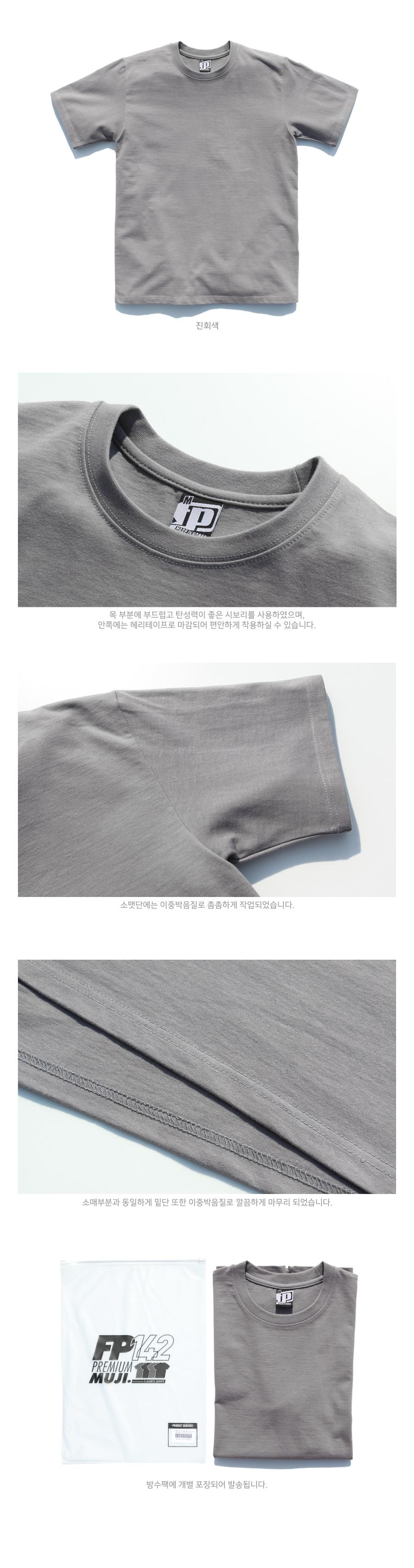 [페플] 페플 포시즌 480g 반팔 5종 KHST1127
