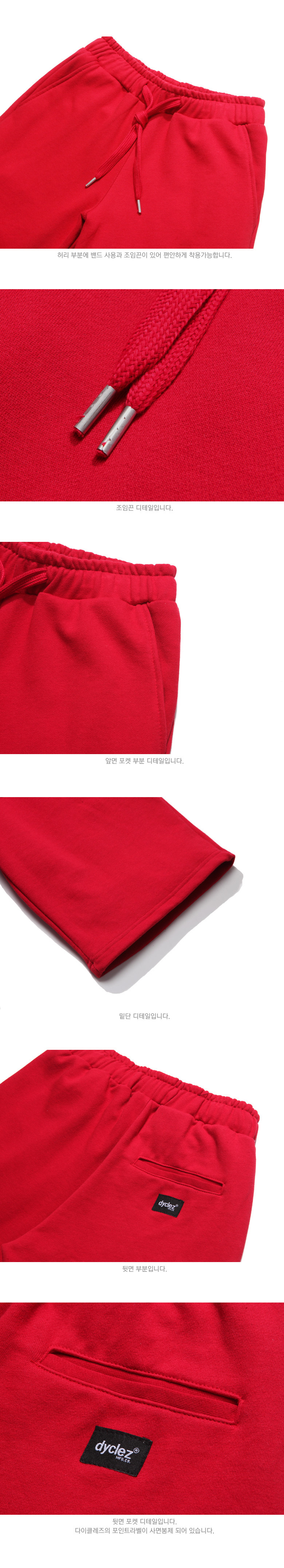 20180615_dy_classicjjuri_short_pants_detail_red_uk_02.jpg