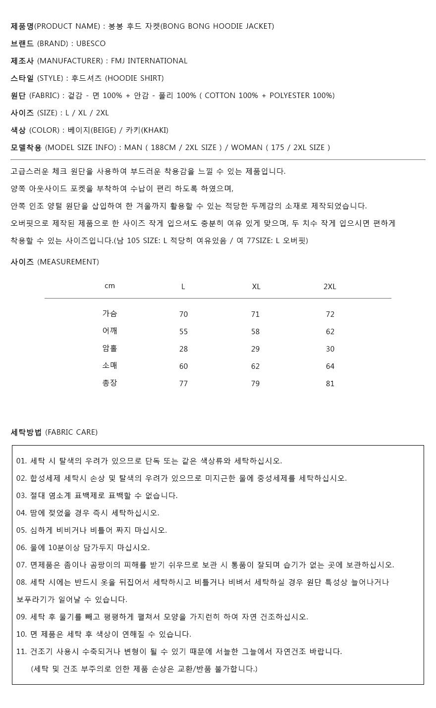 20180911_uc_bongbong_info_ms.jpg