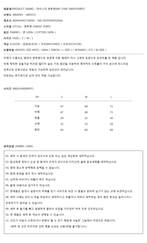20180911_uc_mystar_info_ms.jpg