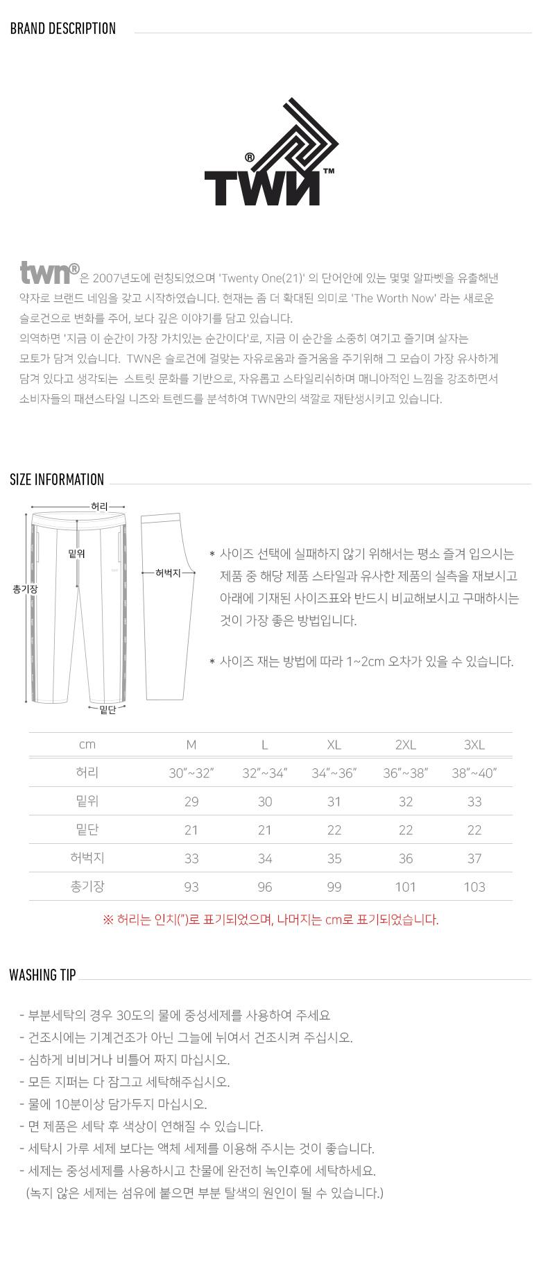 [10/1 예약발송][티떠블유엔] 스카치로고 트레이닝팬츠 6종 STLP3118