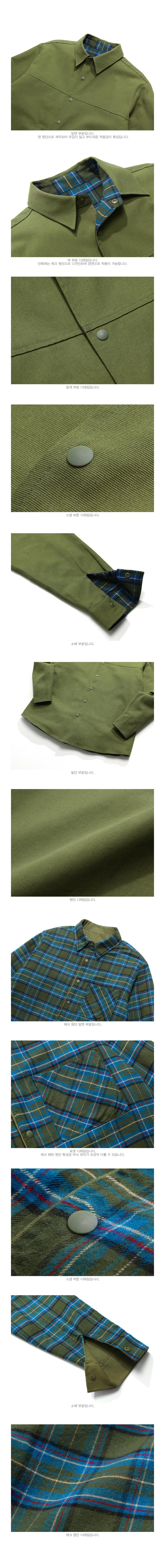 [페플] 듀얼 리버시블 카라셔츠자켓 3종 JHLS1136