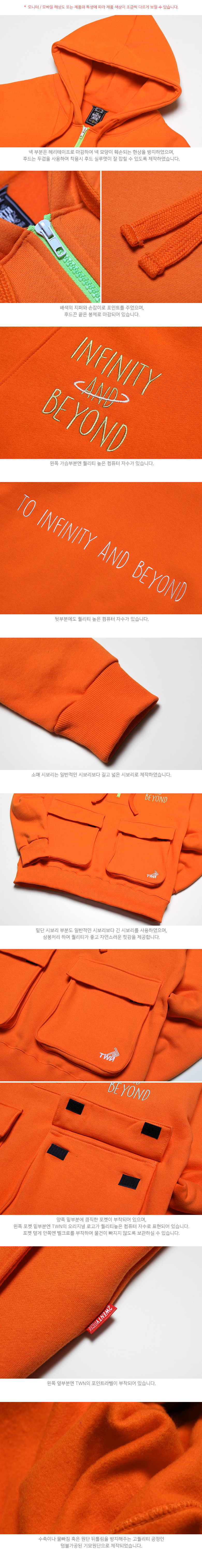 20190121_twn_beyondzipper_detail_orange_ym_02.jpg