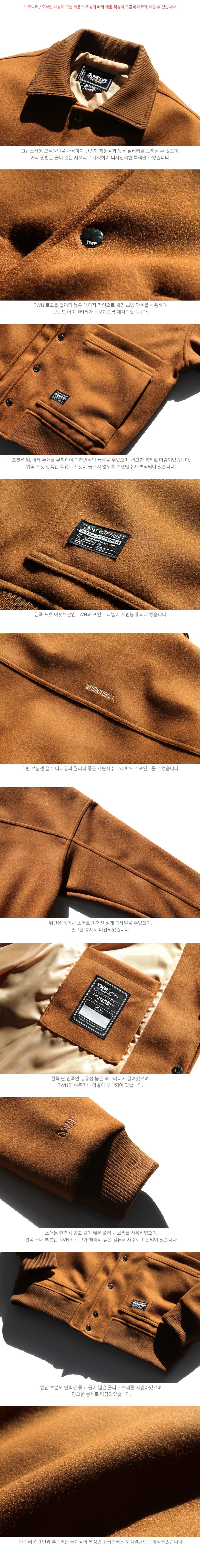 20190121_twn_tailor_detail_brown_je_02.jpg