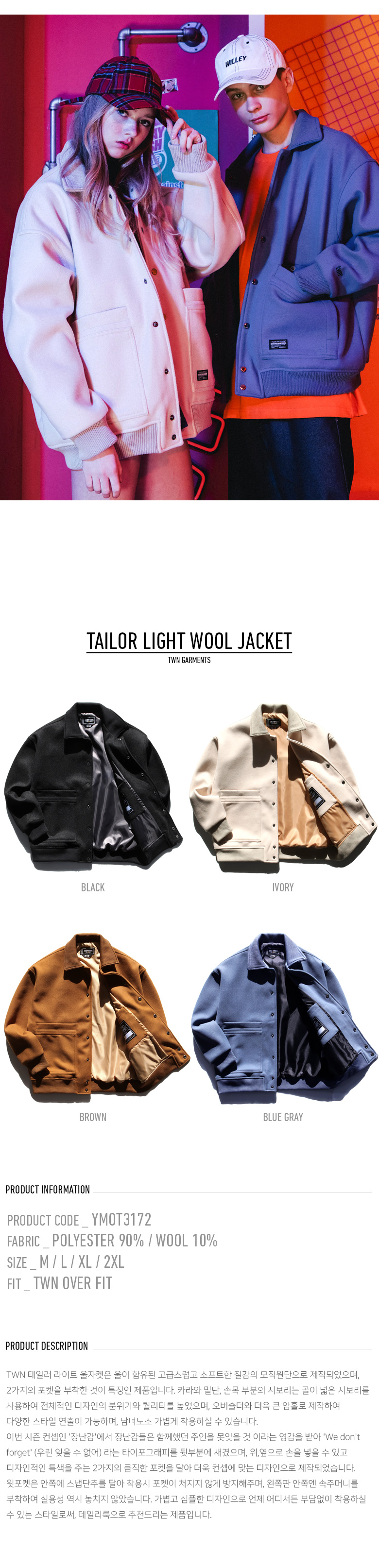 20190121_twn_tailor_intro_ym.jpg