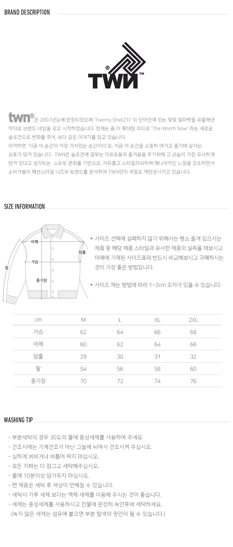 20190121_twn_tailor_size.jpg