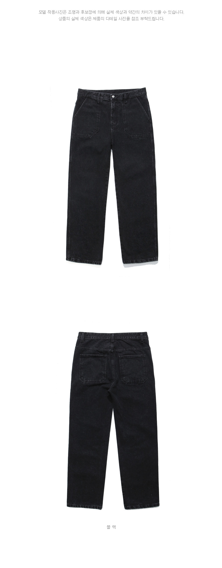 20190131_ps_complete_pant_black_uk_01.jpg