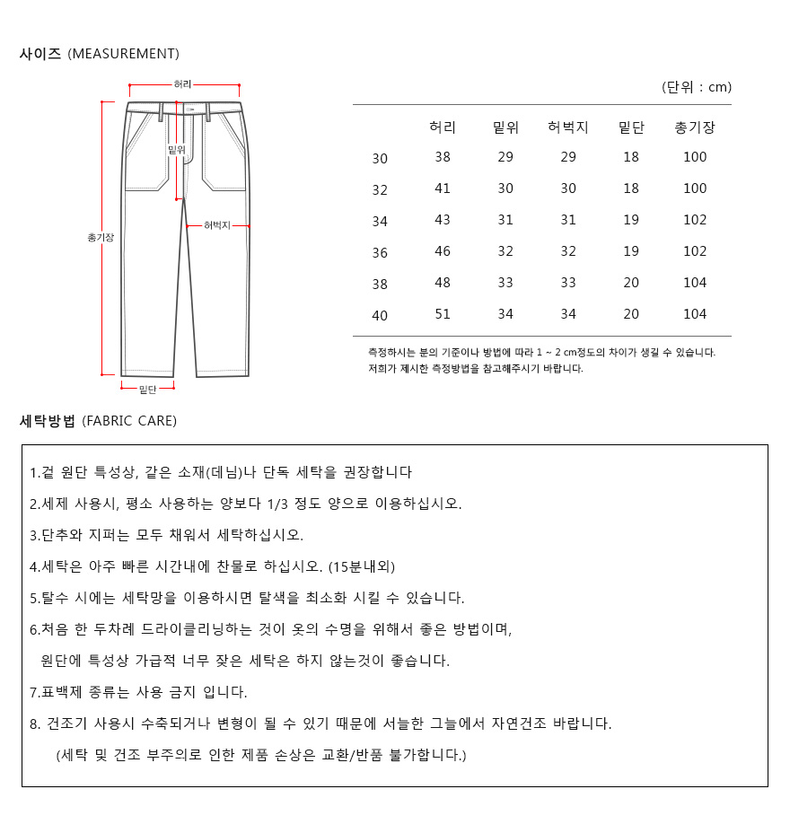 20190131_ps_complete_pant_size_uk.jpg