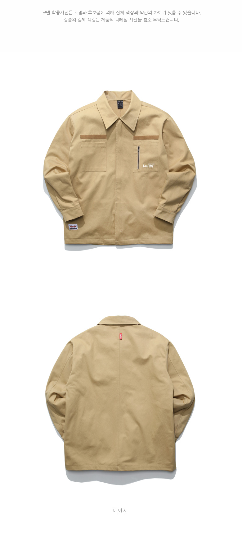 20190131_ps_level_shirt_beige_uk_01.jpg