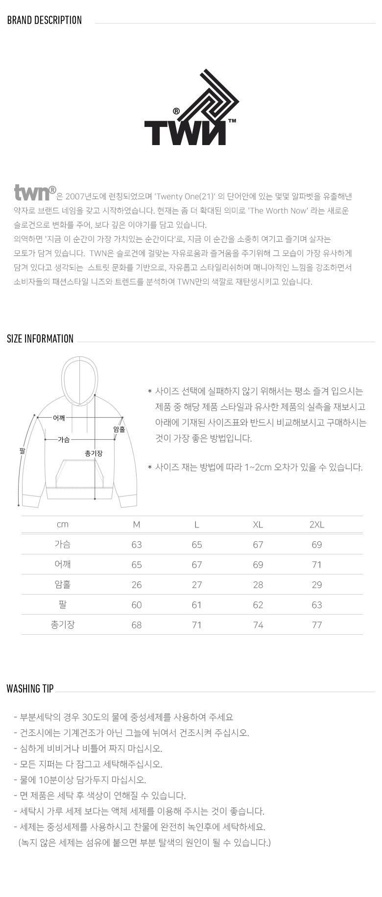 [12/3 예약발송][티떠블유엔] 소프트레터 후드 4종 STHD3170