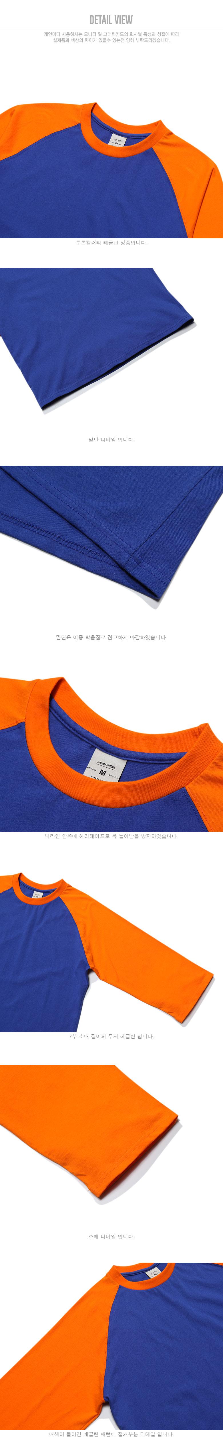 20190221_fp_JHLT1169_orangeblue_detail_02.jpg