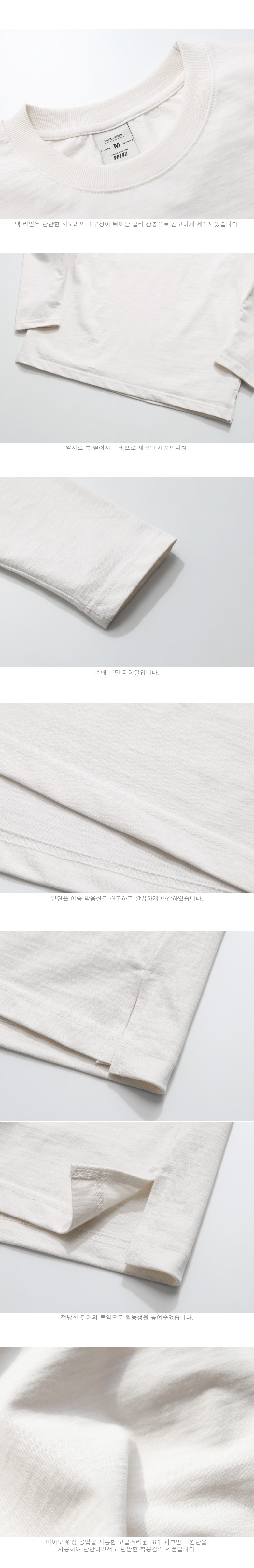 20190225_fp_pigmentlong_ivory_02.jpg