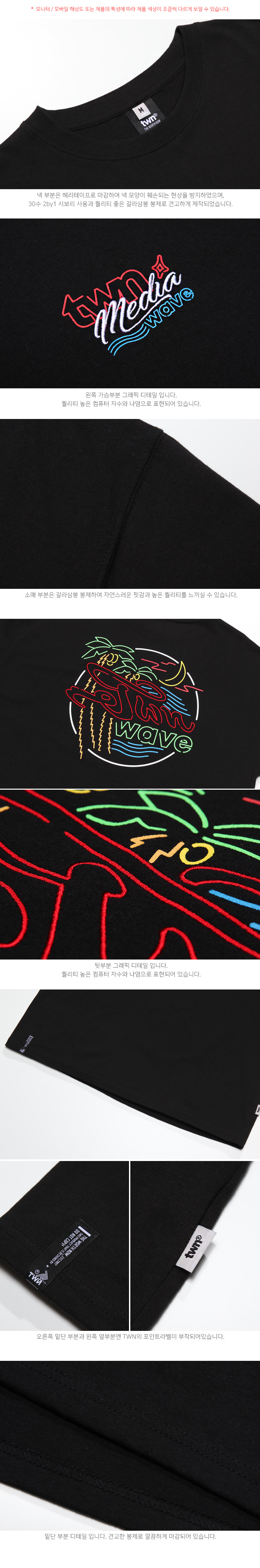 20190304_twn_neonwave_detail_bk_je_02.jpg