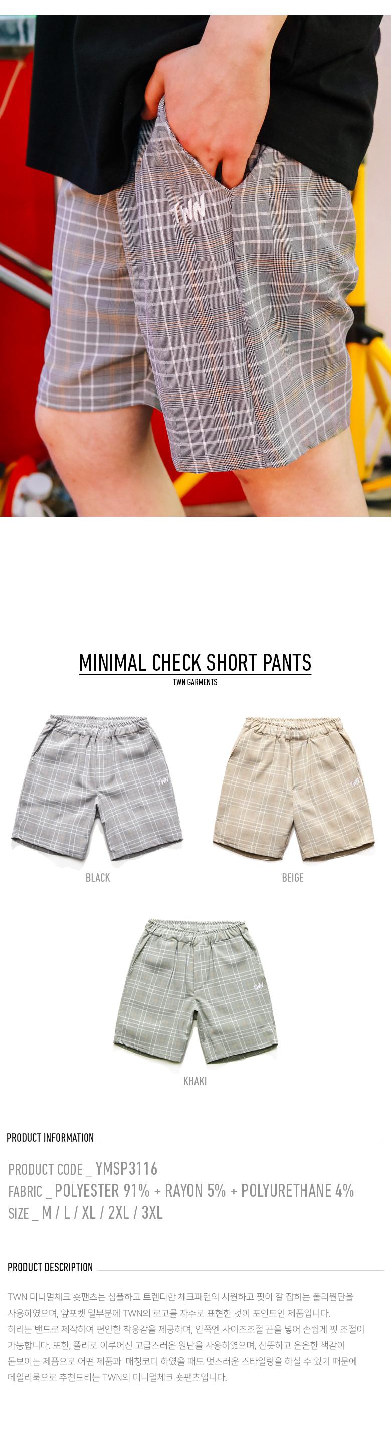 20190418_twn_minimal_pants_inrto_ym.jpg