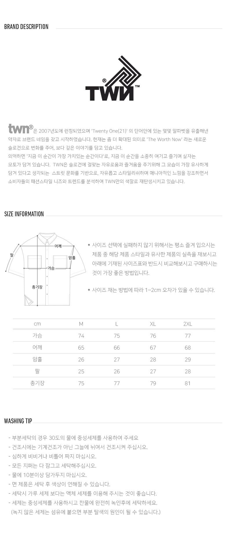20190418_twn_minimal_shirts_size.jpg