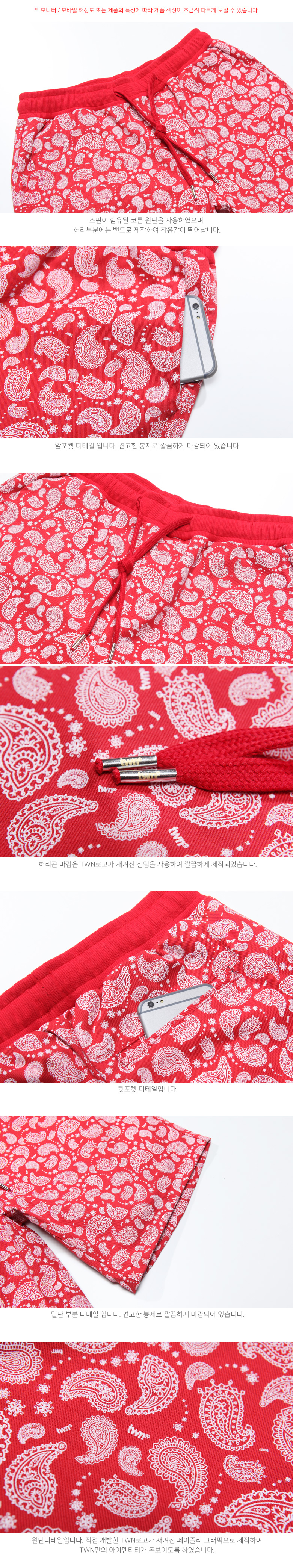 20190418_twn_paisley_detail_red_je_02.jpg