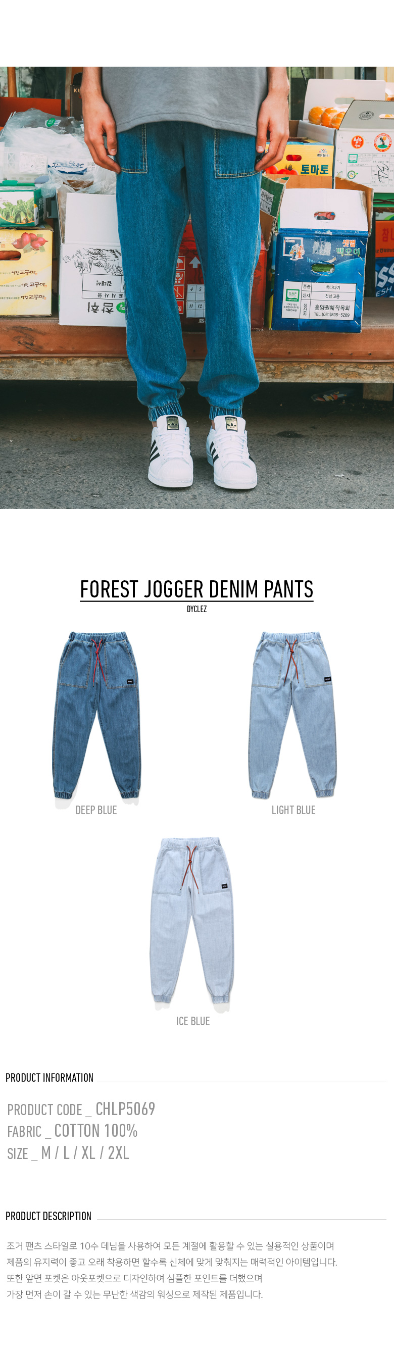 20190422_dy_forestjogger_model_kang_01.jpg