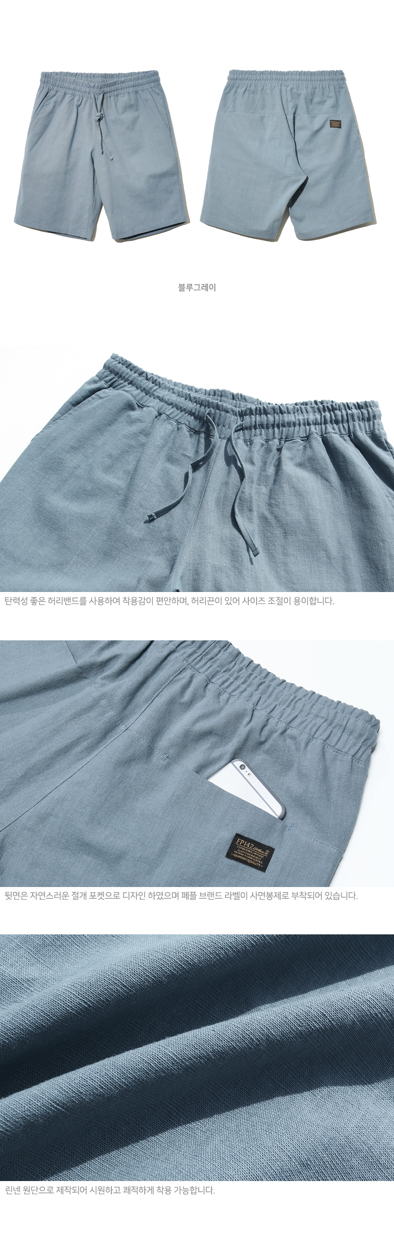 20190422_fp_realcooshortpants_detail_bluegray.jpg