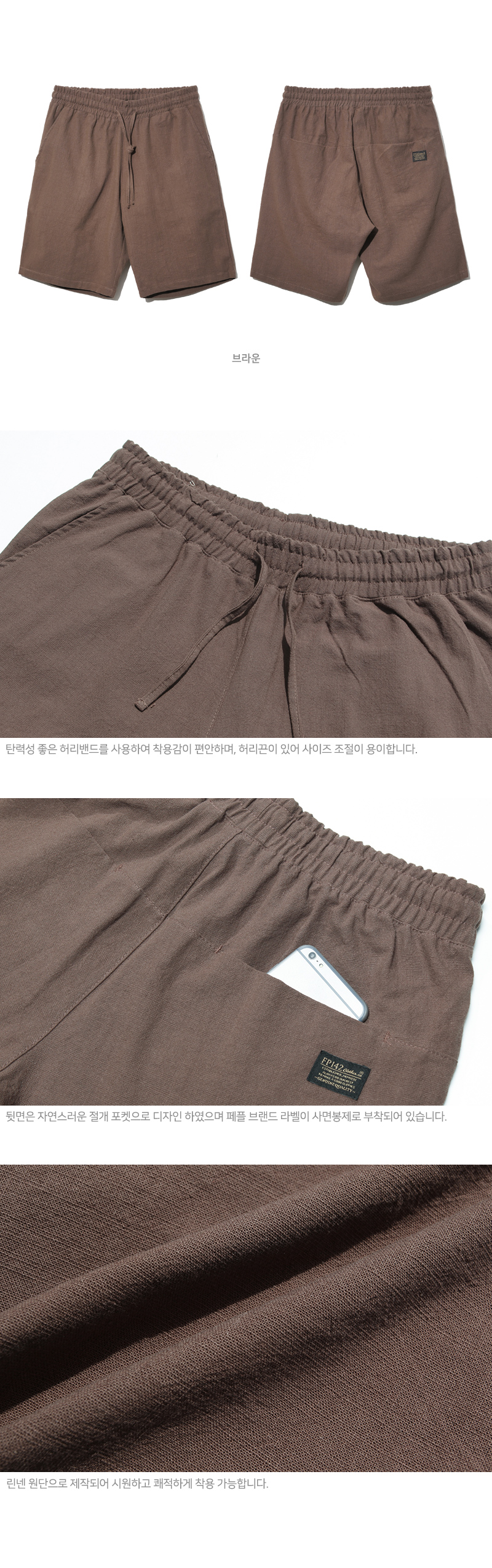 20190422_fp_realcooshortpants_detail_brown.jpg