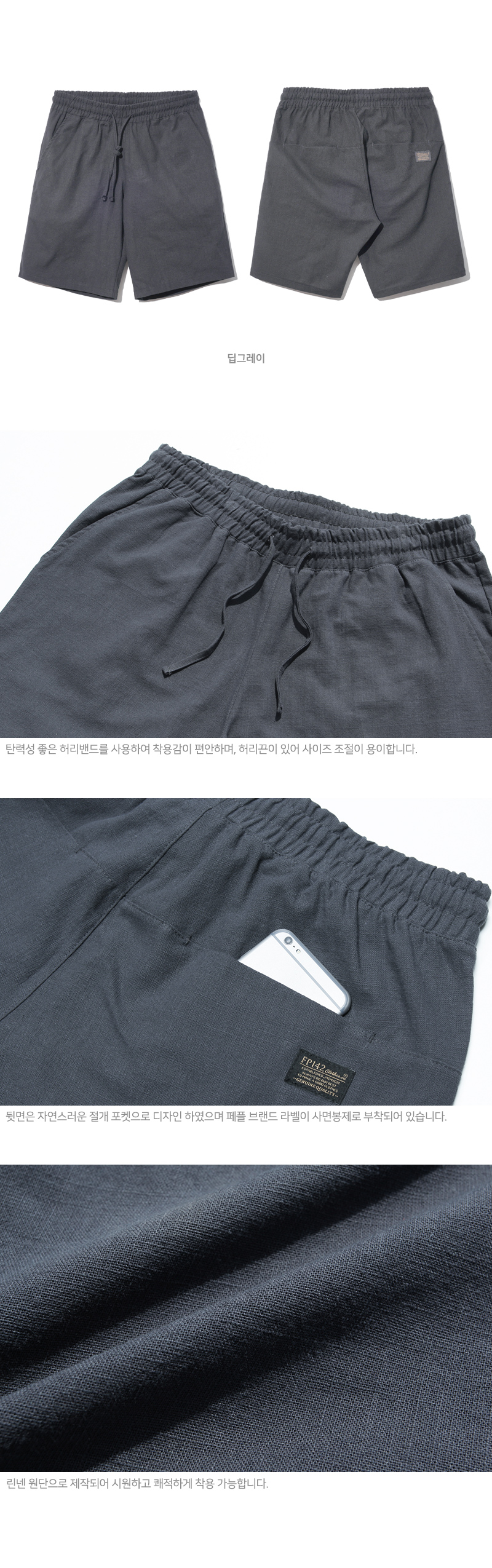 20190422_fp_realcooshortpants_detail_deepgray.jpg