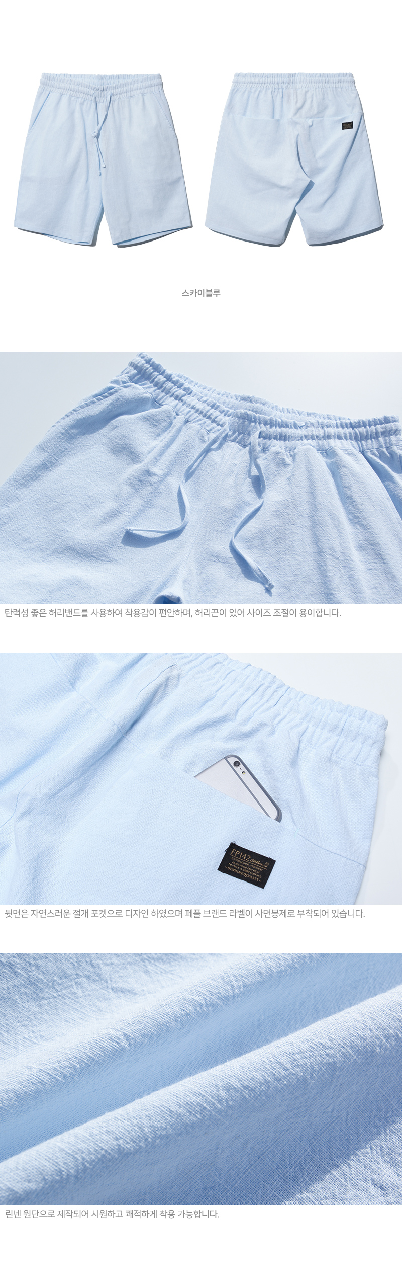 20190422_fp_realcooshortpants_detail_skyblue.jpg